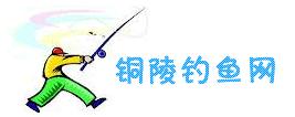 铜陵钓鱼网_钓鱼视频_钓鱼技巧_中国钓鱼